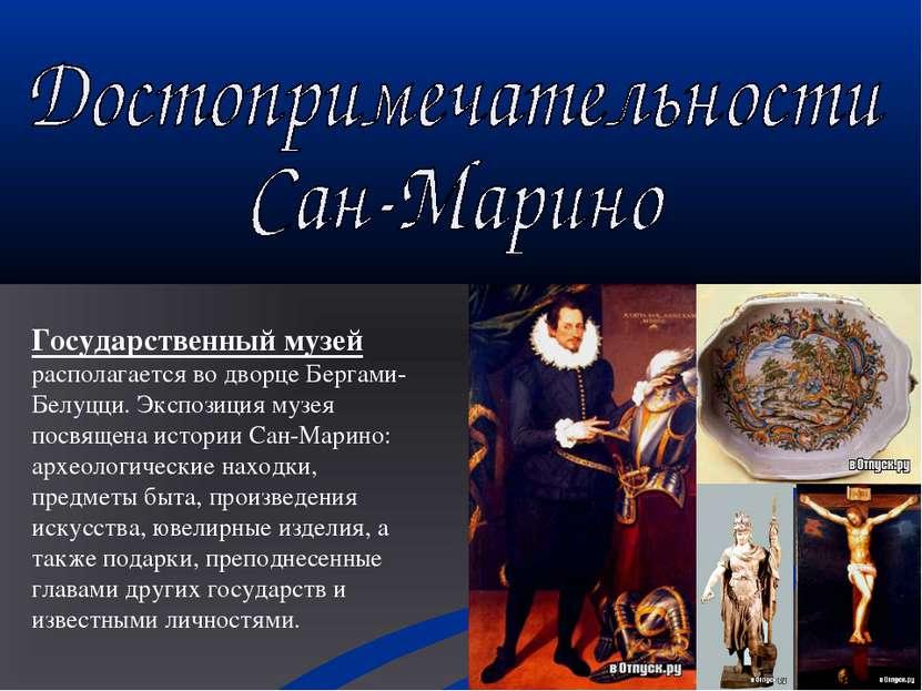 Государственный музей располагается во дворце Бергами-Белуцци. Экспозиция муз...