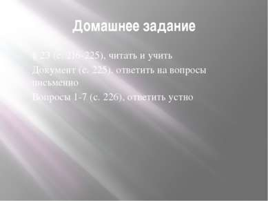 Домашнее задание § 23 (с. 216-225), читать и учить Документ (с. 225), ответит...