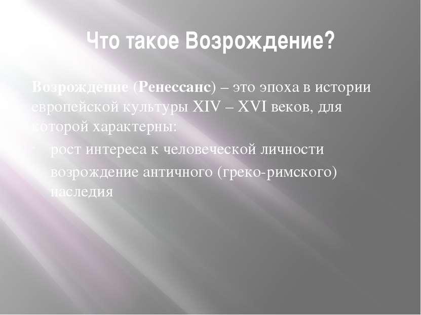 Что такое Возрождение? Возрождение (Ренессанс) – это эпоха в истории европейс...