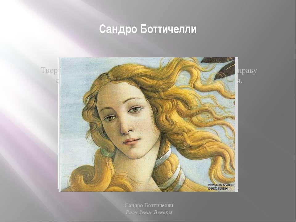 Сандро Боттичелли Творчество этого великого итальянского художника по праву с...
