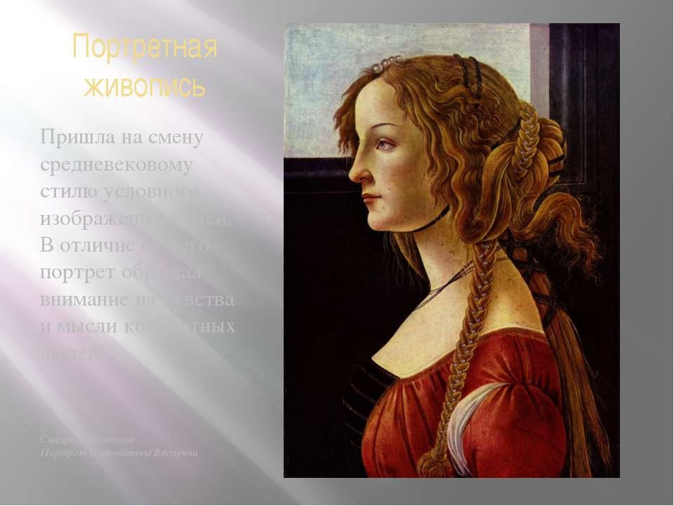 Портретная живопись Пришла на смену средневековому стилю условного изображени...