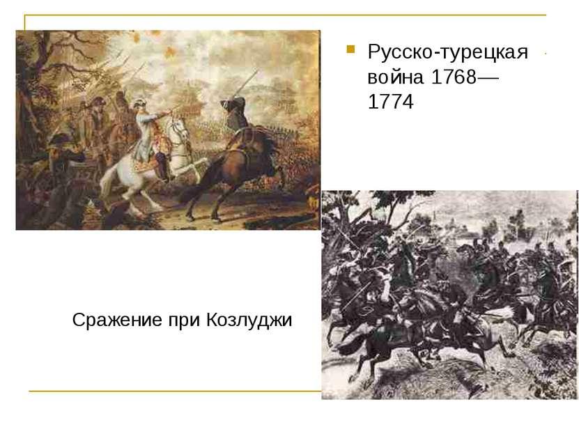 Русско-турецкая война 1768—1774 Сражение при Козлуджи