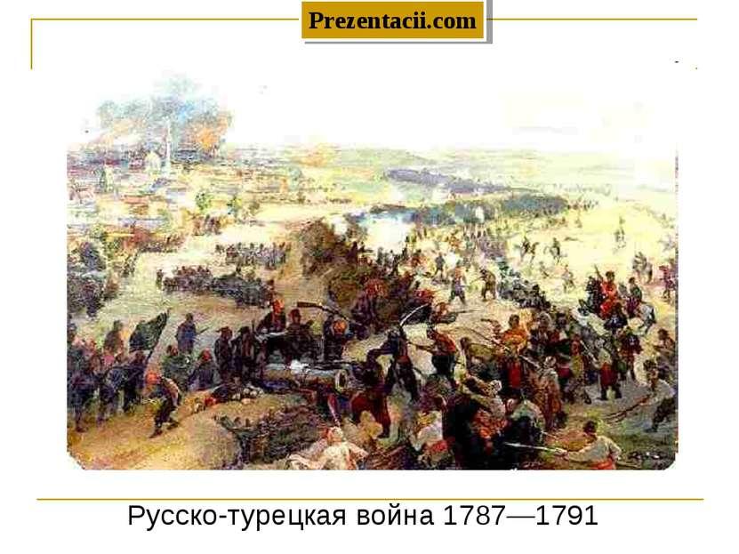 Русско-турецкая война 1787—1791 Prezentacii.com