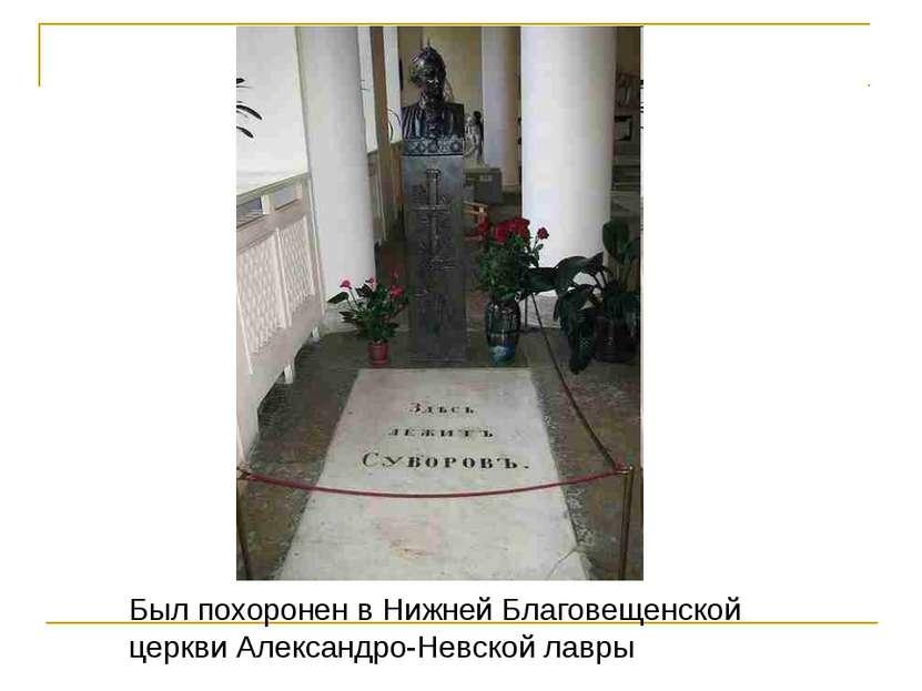 Был похоронен в Нижней Благовещенской церкви Александро-Невской лавры