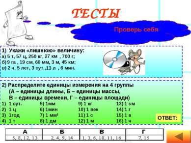 ТЕСТЫ Проверь себя Укажи «лишнюю» величину: а) 5 т, 57 ц, 250 кг, , 700 г; б)...