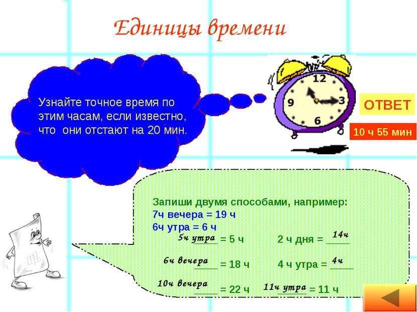 Единицы времени Узнайте точное время по этим часам, если известно, что они от...