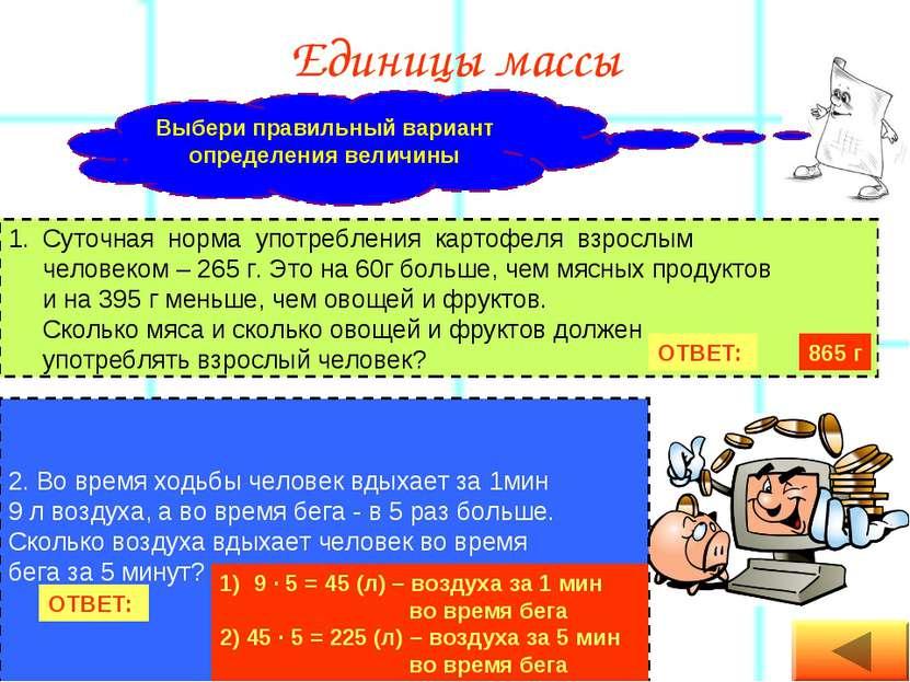 Единицы массы Суточная норма употребления картофеля взрослым человеком – 265 ...