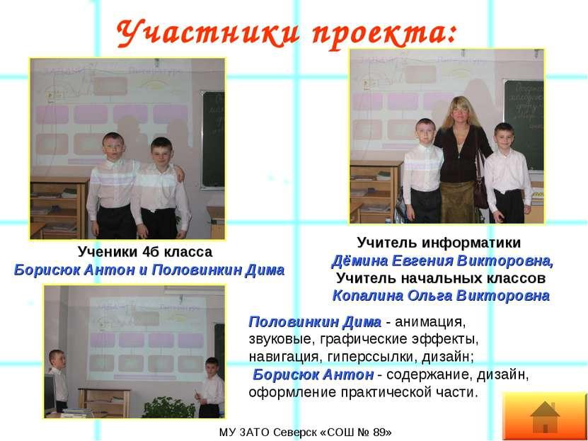 Участники проекта: МУ ЗАТО Северск «СОШ № 89» Учитель информатики Дёмина Евге...
