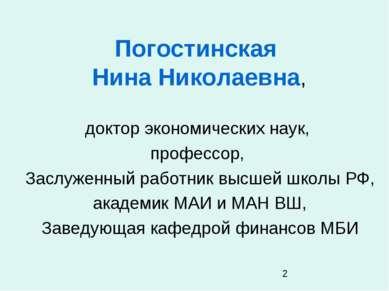 Погостинская Нина Николаевна, доктор экономических наук, профессор, Заслуженн...