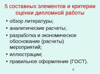 5 составных элементов и критерии оценки дипломной работы обзор литературы; ан...
