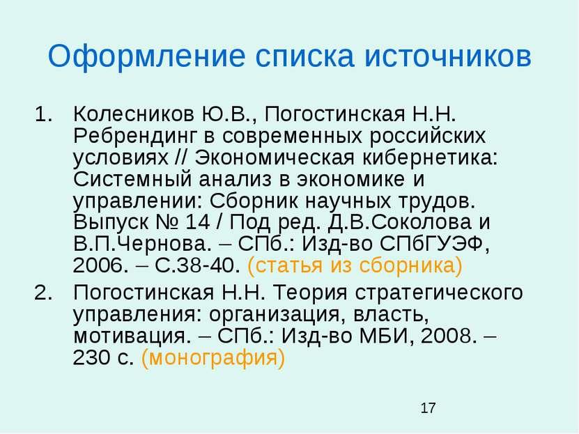 Оформление списка источников Колесников Ю.В., Погостинская Н.Н. Ребрендинг в ...