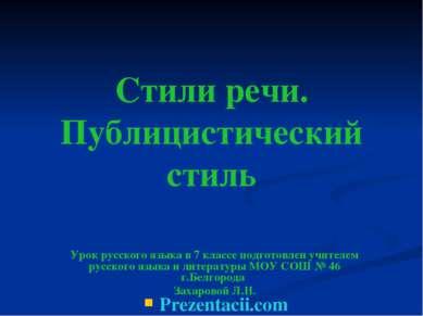 Стили речи. Публицистический стиль Урок русского языка в 7 классе подготовлен...