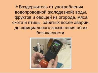 Воздержитесь от употребления водопроводной (колодезной) воды, фруктов и овоще...