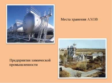 Места хранения АХОВ Предприятия химической промышленности