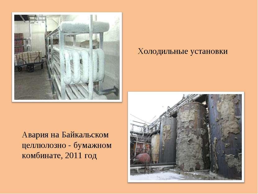 Холодильные установки Авария на Байкальском целлюлозно - бумажном комбинате, ...