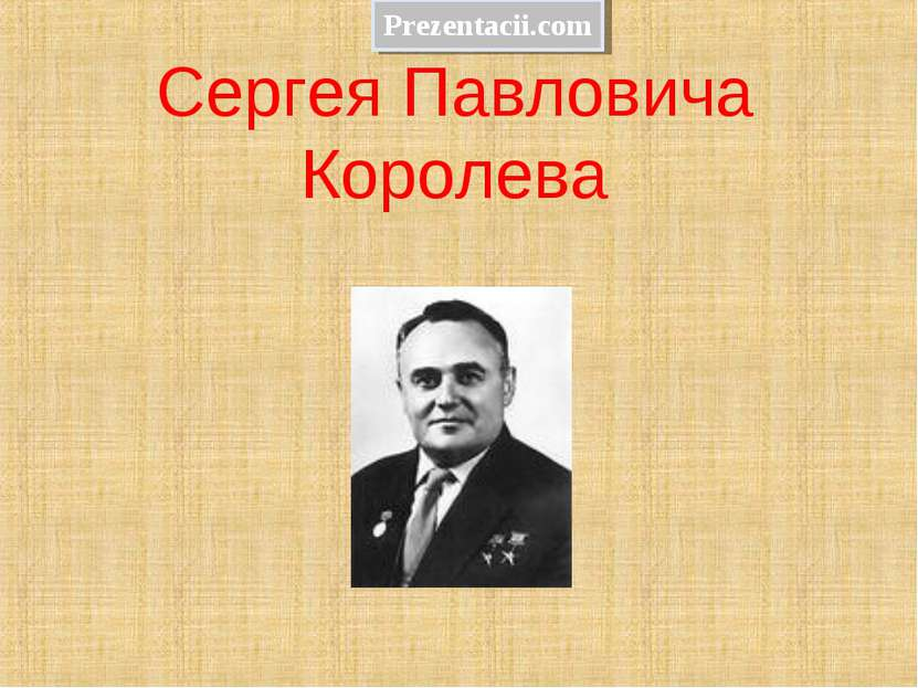 Сергея Павловича Королева Prezentacii.com