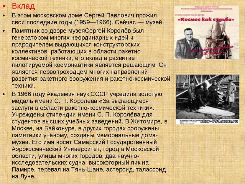 Вклад В этом московском доме Сергей Павлович прожил свои последние годы (1959...