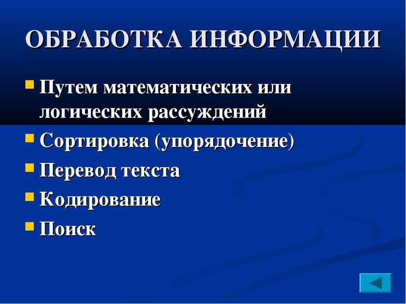 ОБРАБОТКА ИНФОРМАЦИИ Путем математических или логических рассуждений Сортиров...