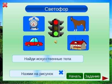 http://www.clker.com/clipart-4596.html - мяч; http://www.clker.com/clipart-al...