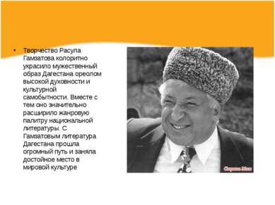 Творчество Расула Гамзатова колоритно украсило мужественный образ Дагестана о...