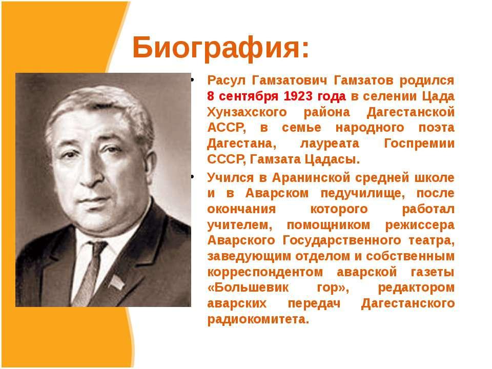 Биография: Расул Гамзатович Гамзатов родился 8 сентября 1923 года в селении Ц...
