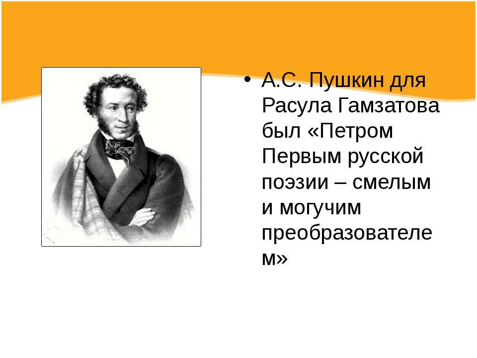 А.С. Пушкин для Расула Гамзатова был «Петром Первым русской поэзии – смелым и...