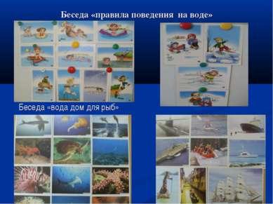 Беседа «правила поведения на воде» Беседа «вода дом для рыб»