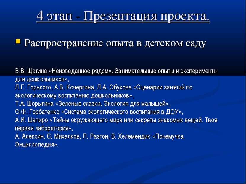 4 этап - Презентация проекта. Распространение опыта в детском саду В.В. Щетин...