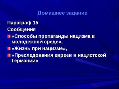 Параграф 15 Сообщения «Способы пропаганды нацизма в молодежной среде», «Жизнь...