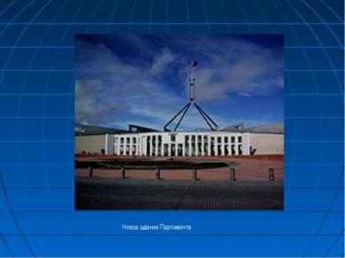 Новое здание Парламента .