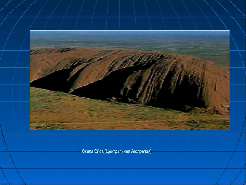 Скала Эйса (Центральная Австралия).
