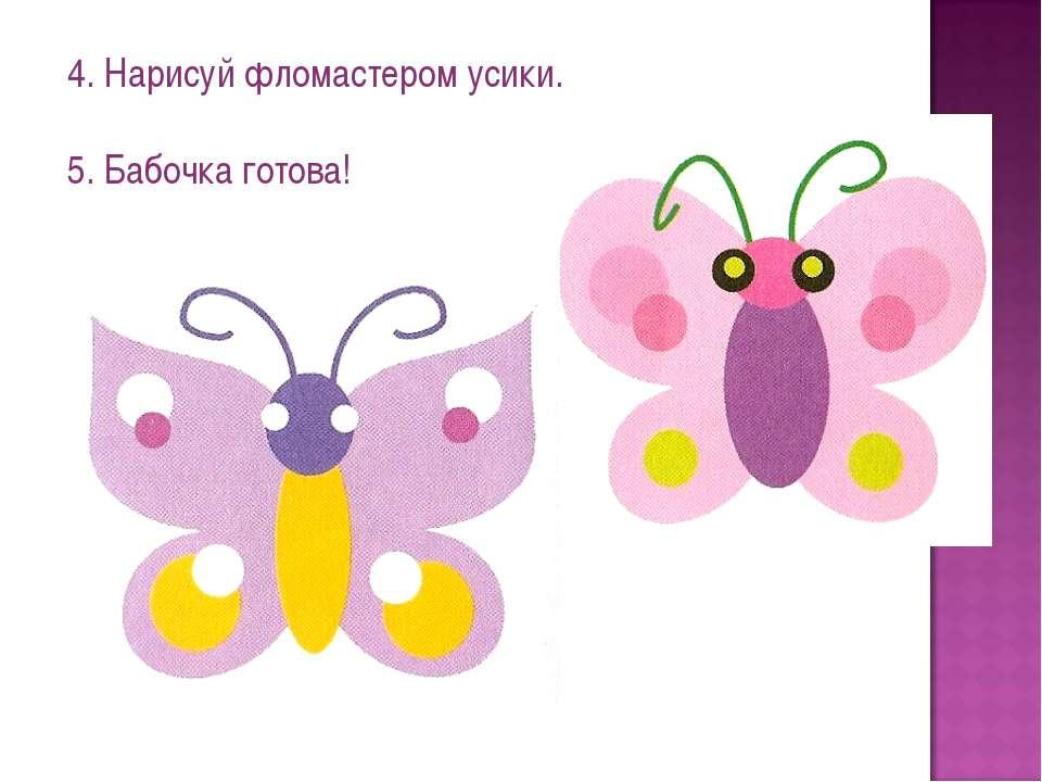 Как сделать аппликацию из бабочек 991