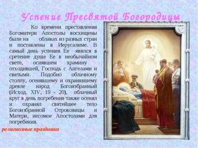 Успение Пресвятой Богородицы Ко времени преставления Богоматери Апостолы восх...