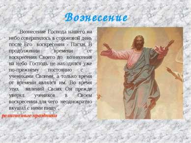 Вознесение Вознесение Господа нашего на небо совершилось в сороковой день пос...