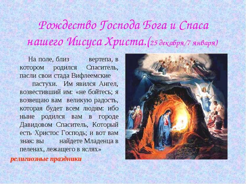 Рождество Господа Бога и Спаса нашего Иисуса Христа.(25 декабря/7 января) На ...