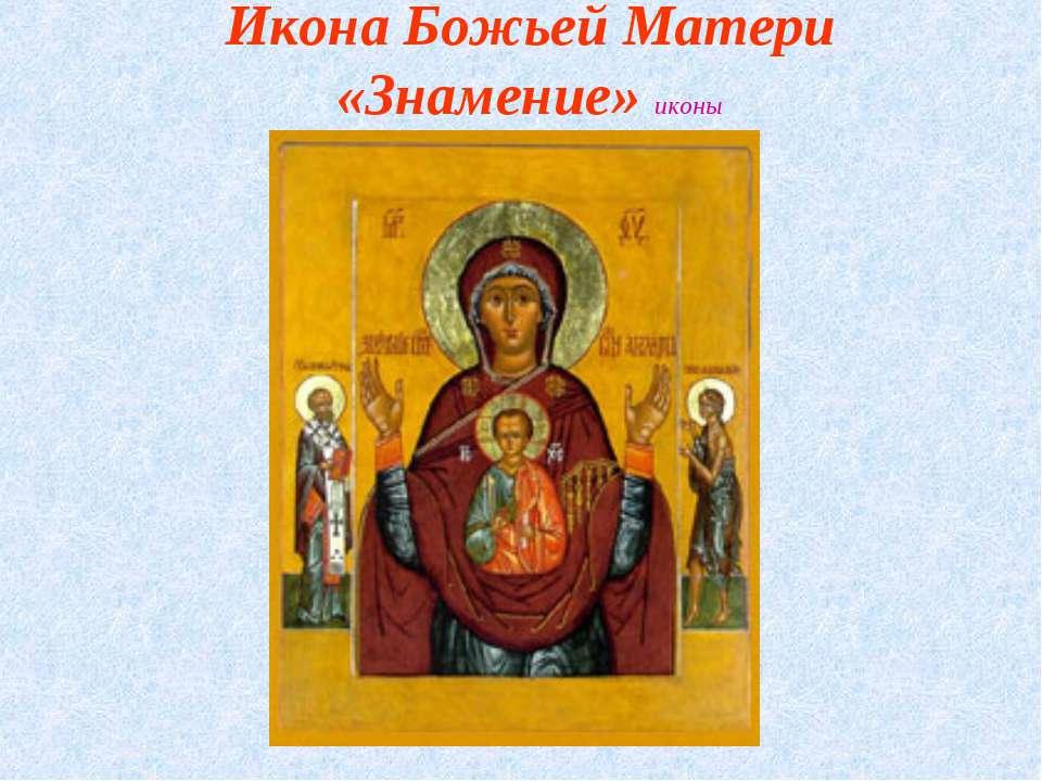 Икона Божьей Матери «Знамение» иконы