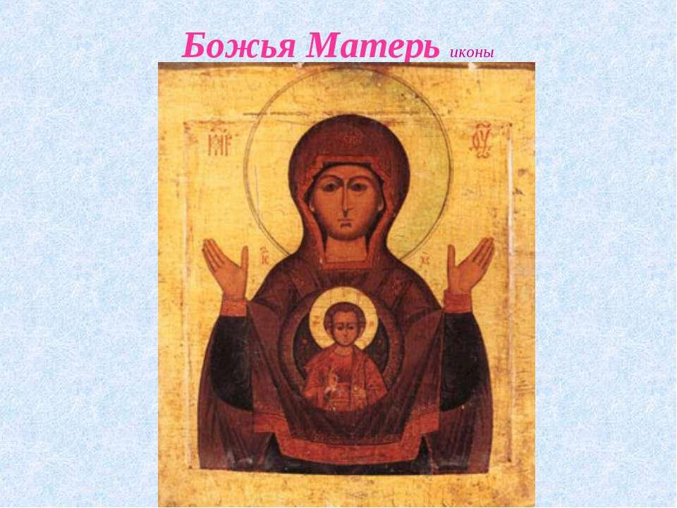 Божья Матерь иконы