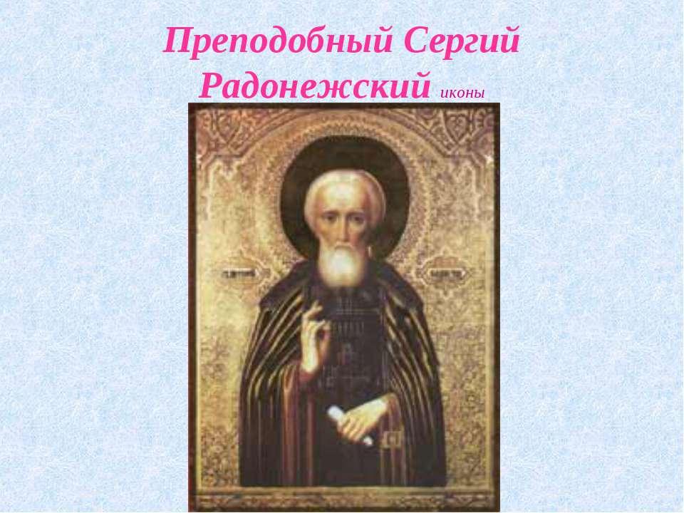 Преподобный Сергий Радонежский иконы