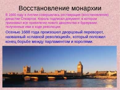 Восстановление монархии В 1660 году в Англии совершилась реставрация (восстан...