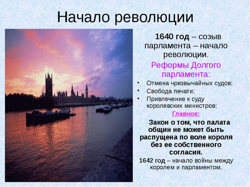Начало революции 1640 год – созыв парламента – начало революции. Реформы Долг...