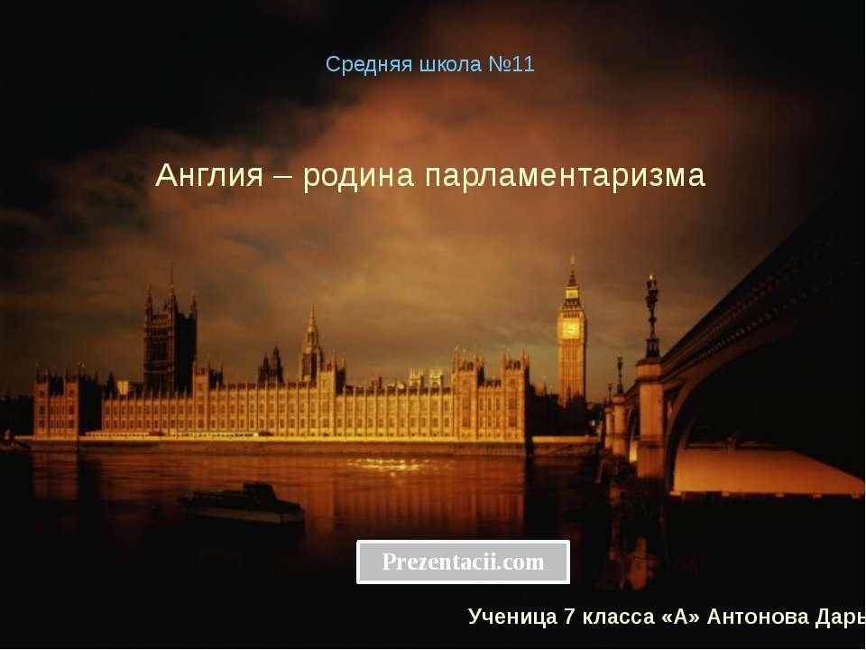 Англия – родина парламентаризма Англия – родина парламентаризма Средняя школа...