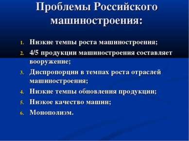 Проблемы Российского машиностроения: Низкие темпы роста машиностроения; 4/5 п...