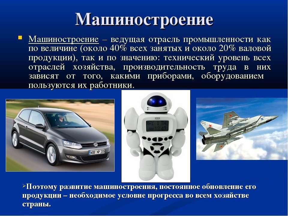 Машиностроение Машиностроение – ведущая отрасль промышленности как по величин...