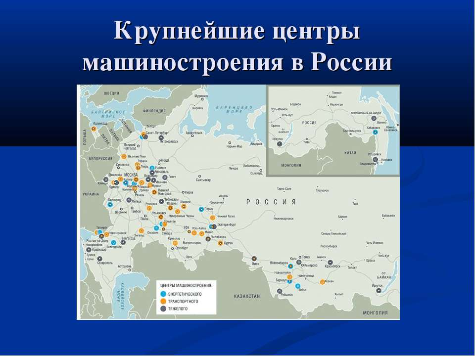 Крупнейшие центры машиностроения в России