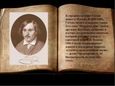 В середине октября Гоголь живет в Москве. В 1849-1850, Гоголь читает отдельны...