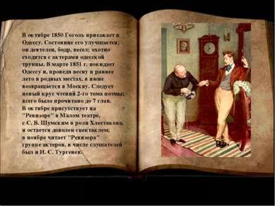 В октябре 1850 Гоголь приезжает в Одессу. Состояние его улучшается; он деятел...