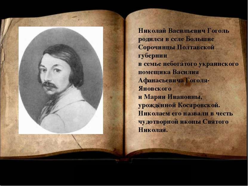 Николай Васильевич Гоголь родился в селе Большие Сорочинцы Полтавской губерни...