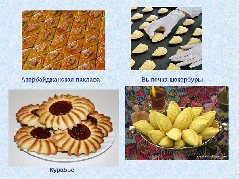 Азербайджанская пахлава Выпечка шекербуры Курабье