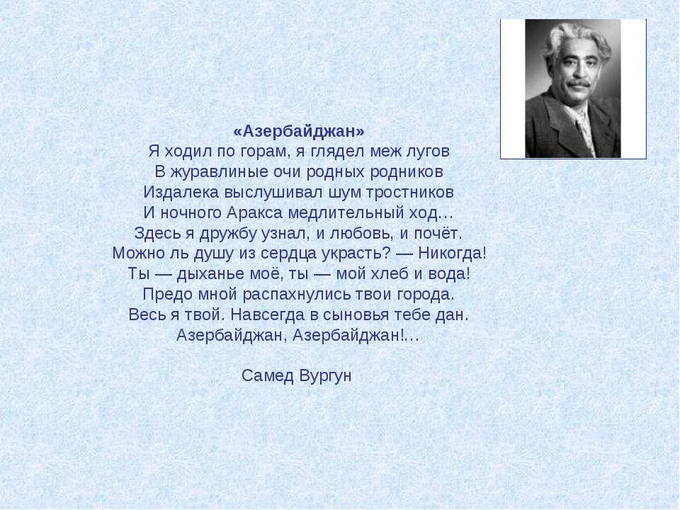 «Азербайджан» Я ходил по горам, я глядел меж лугов В журавлиные очи родных ро...