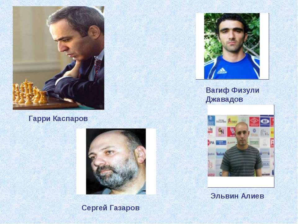 Эльвин Алиев Вагиф Физули Джавадов Сергей Газаров Гарри Каспаров